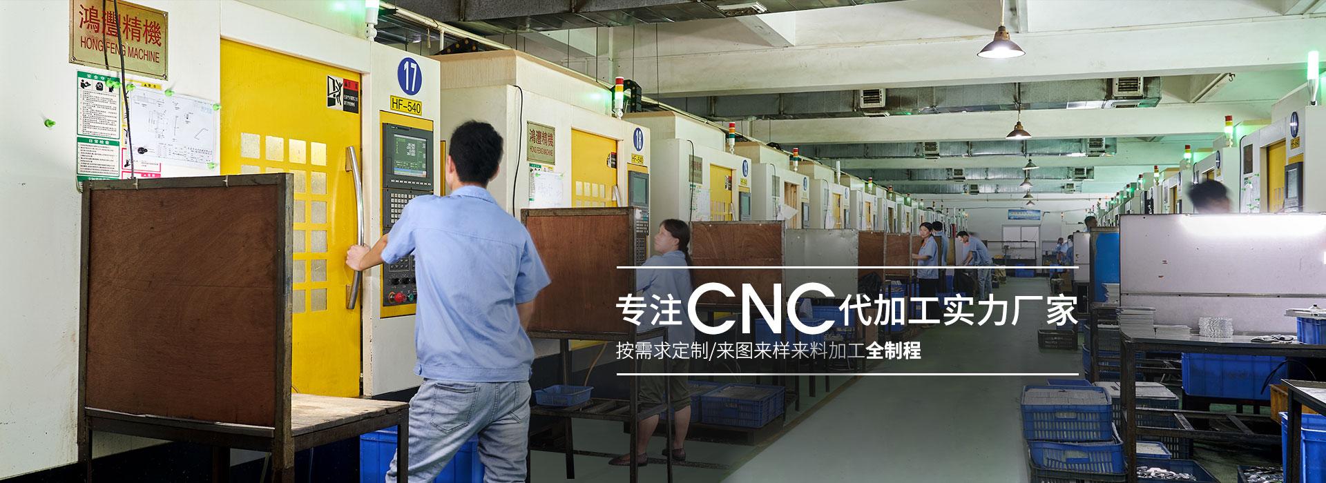 鸿沣机械专注CNC代加工实力厂家