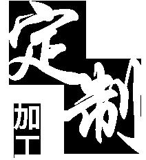 鸿沣-定制加工