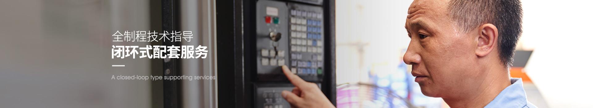 鸿沣机械全程技术指导,闭环式配套服务