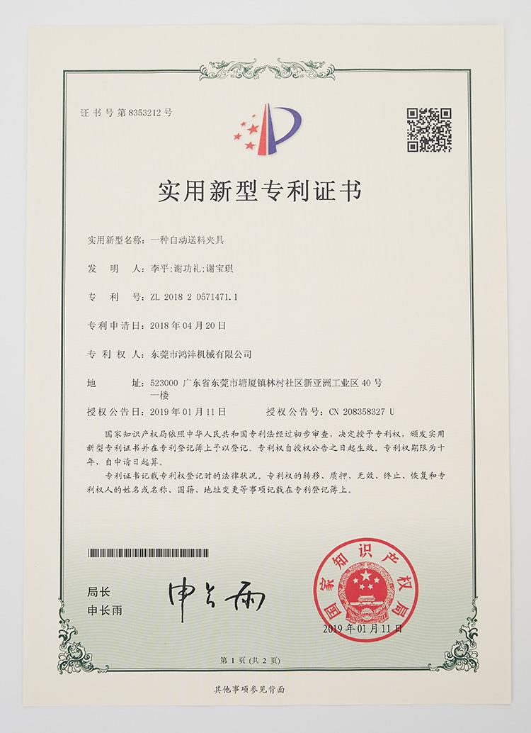 一种自动送料夹具专利证书