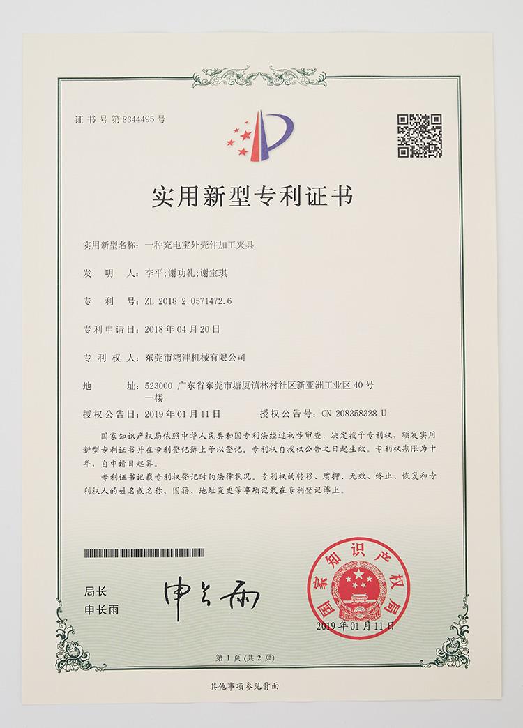 一种充电宝外壳件加工夹具专利证书