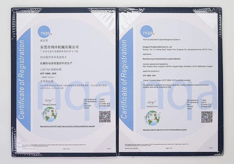 IATF16949体系认证证书